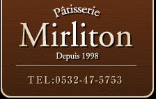 豊橋市の洋菓子店ミルリトン