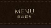 MENU 商品紹介
