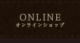 ONLINE オンラインショップ